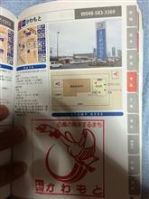 100 道の駅 かわもと(埼玉9/19)