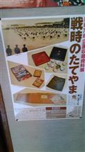 館山博物館へ特別展示「戦時のたてやま」を見に行ってきました。