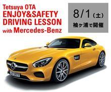 【8/1袖ヶ浦】教習車両に、AMG C63も追加!サファリにG63も追加です!