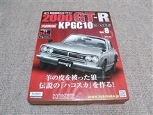 週刊ハコスカGTR  Vol.8