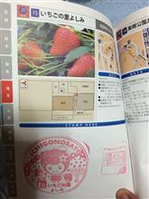 101 道の駅 いちごの里よしみ(埼玉10/19)