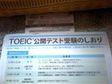 TOEIC受験⑦(2015.7.26):少しはスコア上がるかな?!