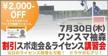 7/30(木)袖スポ会と8/1-2(土日)のみなとみらいカート→彼カレRSカップへどうぞ!!