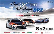 今週末、86・BRZオーナー&ファンは富士スピードウェイに集合だっ!!!