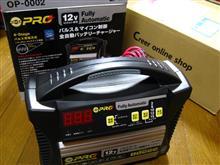 [全自動バッテリ充電器] オメガプロOP-0002に買い換え←日動工業ANB-312