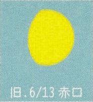 月暦 7月28日(火)