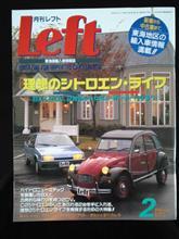 不定期連載 月刊レフトを振り返る 第十一回