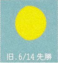 月暦 7月29日(水)