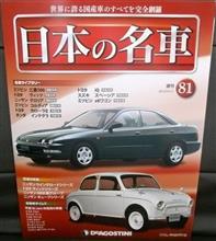 週刊 日本の名車 81号♪