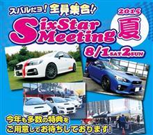 SA東京BAY東雲  「スバル車イベント」に、ガナドールも参加!