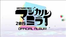 マジカルミライ2015公式アルバム