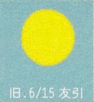月暦 7月30日(木)