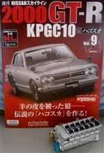 週刊スカイライン2000GT-R(ハコスカKPGC10) Vol.9♪