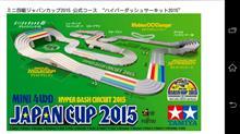 ミニ四駆 ジャパンカップ2015に挑む❗