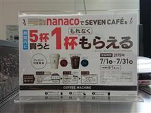 7月 セブンカフェのアイスコーヒーを何杯飲んだかな???