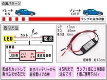 AUTOMAX izumi 5回点滅 アイシテルのサイン プレゼント企画!!8月6日まで