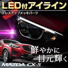 シェアスタイル CX-5 LED アイライン (前期専用)