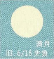 月暦 7月31日(金)