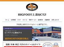 土浦ACT2店のホームページが出来ました♪