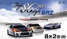 8/2(日)は富士スピードウェイで86/BRZのイベントです!