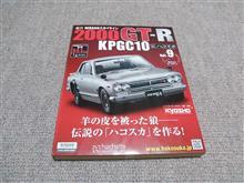 週刊ハコスカGTR  Vol.9