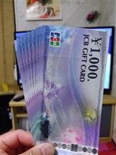 JCBギフトカード。