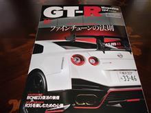 GTRマガジン124号に掲載されました!