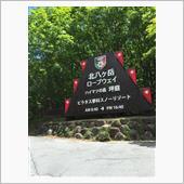 二日目 宿泊先 横谷渓谷へ!!