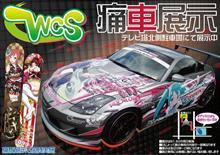 WCS 2015 痛車&痛板展示〜痛い板編