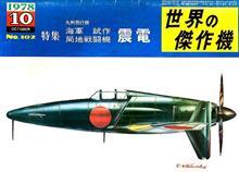 異形のエンテ翼機「震電」の初飛行