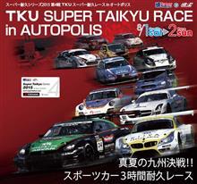 TKUスーパー耐久第4戦inオートポリス  (アクア・パレードラン)    その1