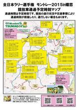 全日本ラリーモントレーin嬬恋2015のリエゾンマップを作成しました