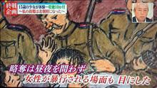 ミヤネ屋、暴虐の朝鮮半島引揚げを知らなかったと言う。