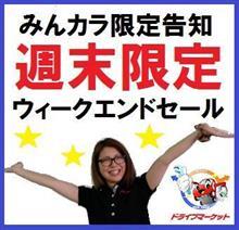 Vol.40 みんカラ限定Sale!! [8/8~9]