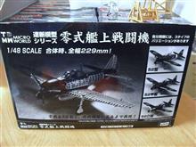 タカラトミー 零式艦上戦闘機