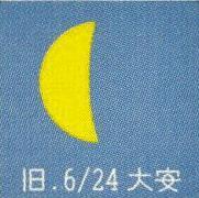 月暦 8月8日(土)