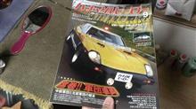 ちょっと久しぶりに車の雑誌買いました