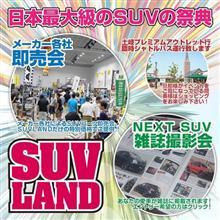 SUV LAND