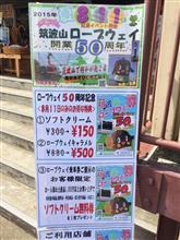 グネグネ筑波山ドライブねば〜!