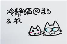 冷静猫@まるさん関西来訪ツアー 神戸めぐり