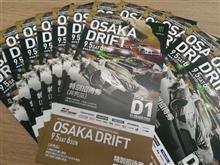 D1 GRAND PRIX「OSAKA DRIFT」チケットプレゼント!