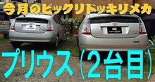 今月のビックリドッキリメカ 「トヨタ プリウス ツーリングセレクション」 (2015年7月)