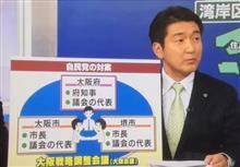 大阪会議と2重行政と統合区制