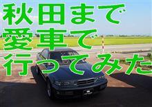 仙台から秋田まで愛車で行ってみた(8月2日,8月7日)