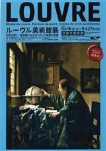 【フランス】京都観光 ルーヴル美術館展~フランス雑貨屋さん