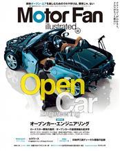 【書籍】Motor Fan illustrated vol.95 ~オープンカー・エンジニアリング~