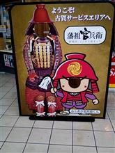 西日本攻め