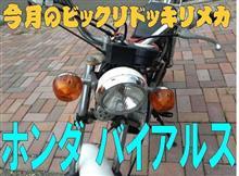 今月のビックリドッキリメカ 「ホンダ バイアルス TL50」 (2015年8月)