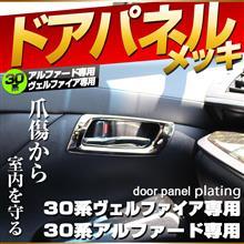 【シェアスタイル】30系アルファード・ヴェルファイア専用 ドアパネルメッキ 店内商品MAX32%off