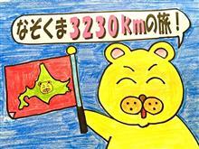 なぞくま3230kmの旅!〜北海道 前編〜